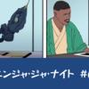 【1ページ漫画】ニンジャ・ジャ・ナイト #6
