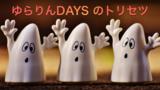 【雑記ブログ】ゆらりんDAYSの取扱説明書
