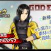 【GEREO】 リュウ 評価 切断/火属性