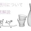 楯野川の日本酒を徹底解説!味の特徴は?どんなこだわりがあるの?