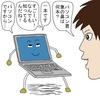 『パソコンは何でも知ってる』