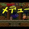 【SFC版悪魔城ドラキュラ】#2「メデューサの出番5秒」