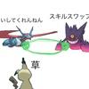 【ポケモンUSUM】ガラクタポケモン集め