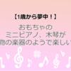 【1歳からおすすめ】電子音ではなく、自然な音を聞かせたい!おもちゃのミニピアノ・木琴のメリットとは?