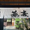 京都旅行 真夏と盆地は暑かった
