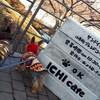 小布施ICHI CAFE☆ワンコとカフェ巡り