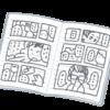 本当に面白い おすすめの漫画30選