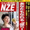 NZEコイン上場日発表!取引所名は?爆上げ確信仮想通貨ばら撒きキャンペーン!