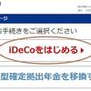 確定給付企業年金(DB)から個人型確定拠出年金(iDeCo)への移管手続き