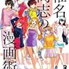 30周年解説本『椎名高志の漫画術』発売へ。本人「かなりギリギリ突っ込んで語った」