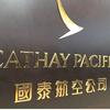 【最新ラウンジ】上海浦東空港のキャセイパシフィック航空ラウンジ潜入レポート