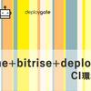 fastlane+bitrise+deploygateでCI環境をつくる