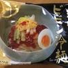 韓国冷麺が大好き!きねうち ビビン冷麺にドハマり中