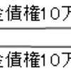 民法「相殺」 ~宅建試験勉強~