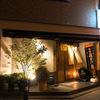 甲府駅前の生そば きり 深夜2時まで営業、酒肴も充実の本格蕎麦店で一人酒