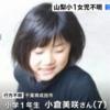小倉美咲(おぐらみさき)ちゃん行方不明時の写真公開にネットの厳しい声