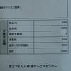 【FUJIFILM】X-H1・センサー汚れの修理に関して