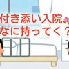 巨大色素性母斑【付き添い入院、なに持ってく?】入院時の持ち物
