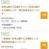 3/9浦和レッズ戦、チケット売り切れ