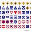道路標識の種類