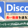 【Discord】長い動画を送る方法3選