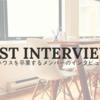 テラスハウス軽井沢ネタバレ 卒業メンバーのインタビュー書き起こしまとめ