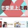 【iTunes Store】「恋愛至上主義」期間限定価格