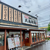丸亀製麺 石内バイパス店(佐伯区)シビ辛麻辣坦々うどん