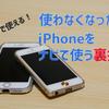 使わなくなった(SIM無し)iPhoneをナビとして使う方法