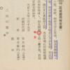 夏の読書感想文(下)中野等『太閤検地』(中公新書、2019年)の歴史的意義
