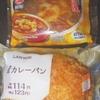 「LAWSON」(宇茂佐店)の「揚げカレーパン(ぐしけん)+焼チーズカレーおにぎり」 123+145円
