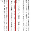 『好色一代女』巻4-4「栄耀願男」まとめ