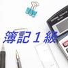 簿記試験合格への道~SEASON3①~