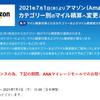 【悲報】ANAマイレージモール 7/1からAmazonも指定カテゴリーのみの適用となります