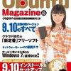 Ubuntu Magazine Japan vol.02