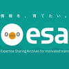 ドキュメント共有サービスのesa.ioが個人利用でも使いやすかったです