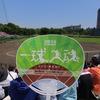 #04 夏の高校野球 兵庫決勝 観戦ツーリングの巻