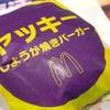 マクドナルドの「ヤッキー(しょうが焼きバーガー)」の巻【ちょいマック】