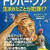 (読書)トレバー・ノア 生まれたことが犯罪! ?/トレバー・ノア