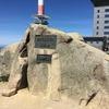北ドイツで1番高い山・ブロッケン山に登ってきました!【Oderbrückeルート】