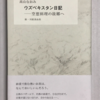 【217】ウズベスタン日記ー空想料理の故郷へ(読書感想文62)