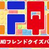 【東京フレンドパークを再現?!】TOLANDフレンドクイズパーク