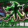 【モンスト】木の闘神メメントモリを攻略!