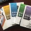 【韓国留学】延世大学の授業内容・試験の形式、正規課程との違い