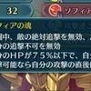 FEH◇伝承英雄戦 〜炎の女帝 エーデルガルト〜【アビサル】