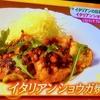 イタリアンしょうが焼き 片岡護 ノンストップレシピ 2016/12/19