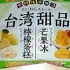 『チロルチョコ 台湾スイーツ』を食べてみました