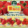 企画 サブテーマ 果物の日 いちごセレクション しずてつストア 1月27日号