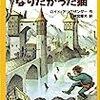 『人間になりたがった猫』など-ロイド・アリグザンダーの猫と魔法