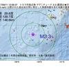 2017年09月11日 12時06分 トカラ列島近海でM3.3の地震